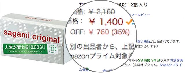 サガミオリジナル0.02のネット価格