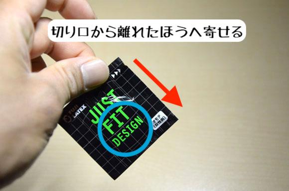 コンドーム個包装の開封方法②