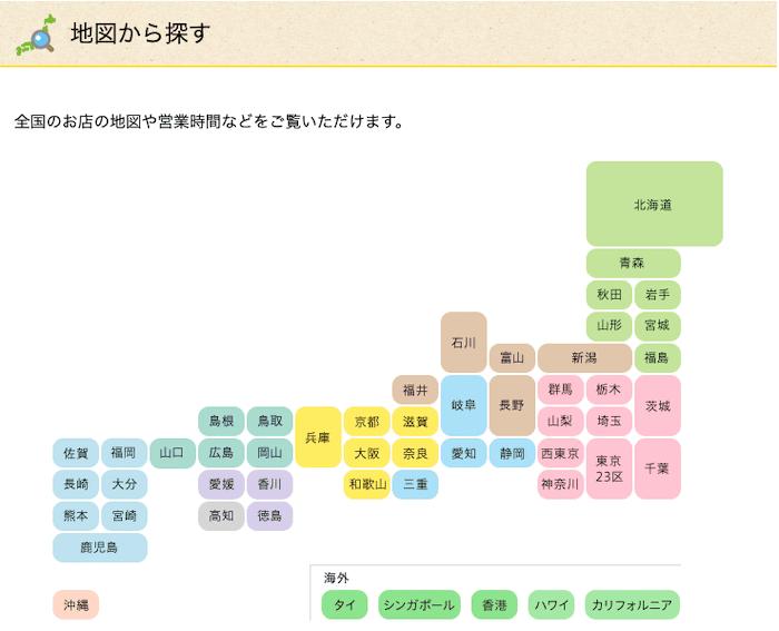 ドン・キホーテの店舗検索(日本・海外)