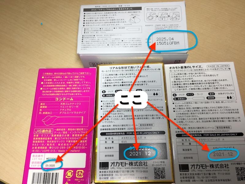 コンドームの使用期限パターン②