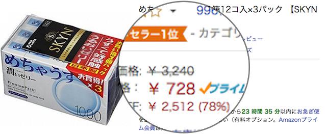 めちゃうすのネット価格