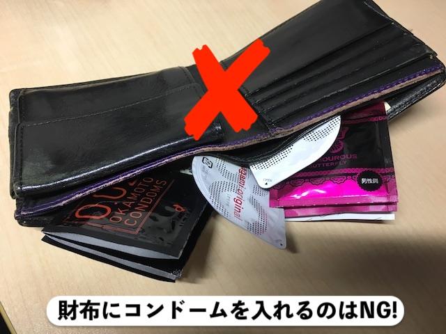 財布にコンドームを入れるのはNG