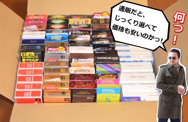 ネット通販なら、コンドームの値段が安くて種類も豊富