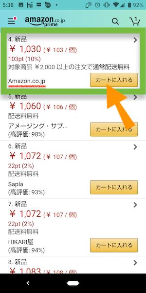 Amazonが発送する商品