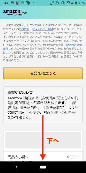Amazonでコンビニ受取に設定する方法⑤