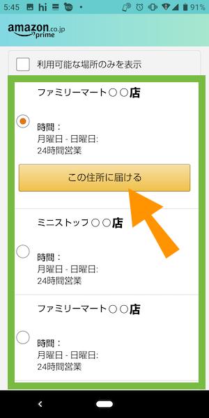 Amazonでコンビニ受取に設定する方法⑧