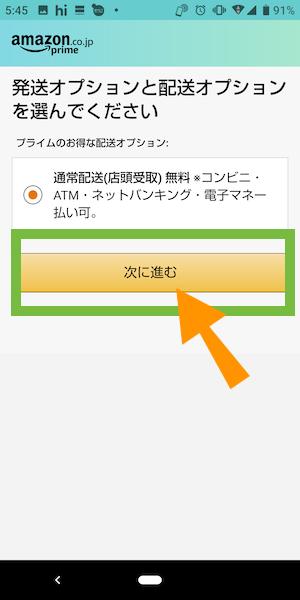 Amazonでコンビニ受取に設定する方法⑨