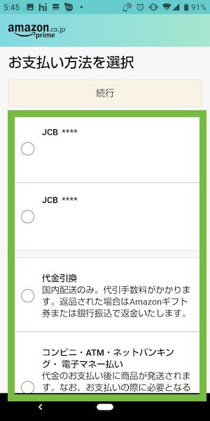 Amazonでコンビニ受取に設定する方法⑩