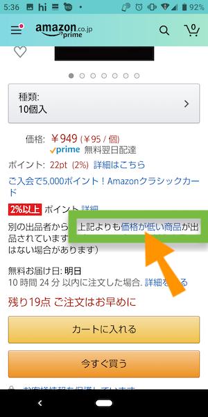 Amazonでコンビニ受取に設定する方法②