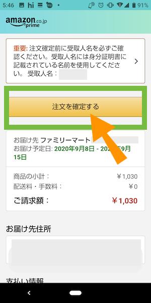 Amazonでコンビニ受取に設定する方法⑪