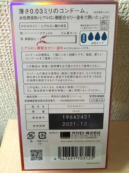 オカモト0.03ヒアルロン酸のパッケージ裏面