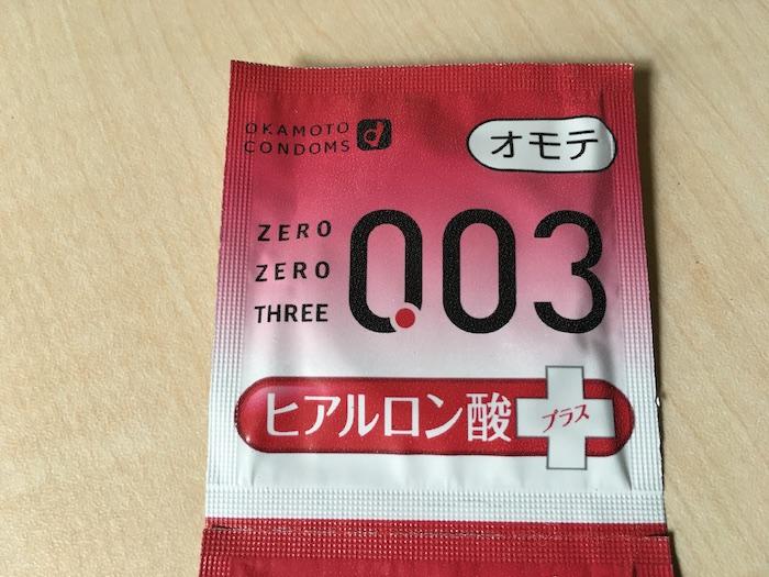オカモト0.03ヒアルロンの個包装オモテ面