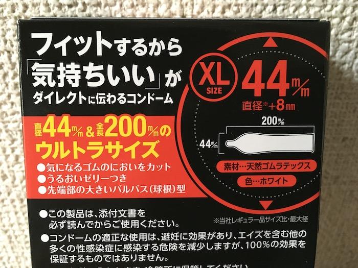 ジャストフィット「XLサイズ」のパッケージウラ面のアップ