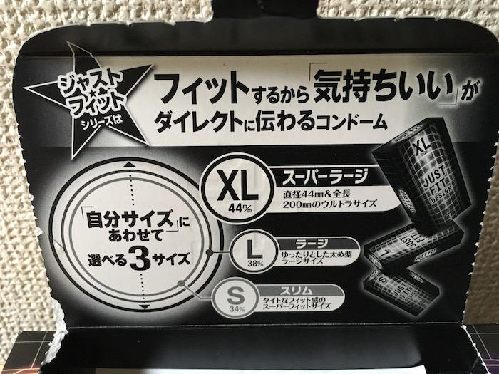 ジャストフィット「XLサイズ」のパッケージのフタ部分