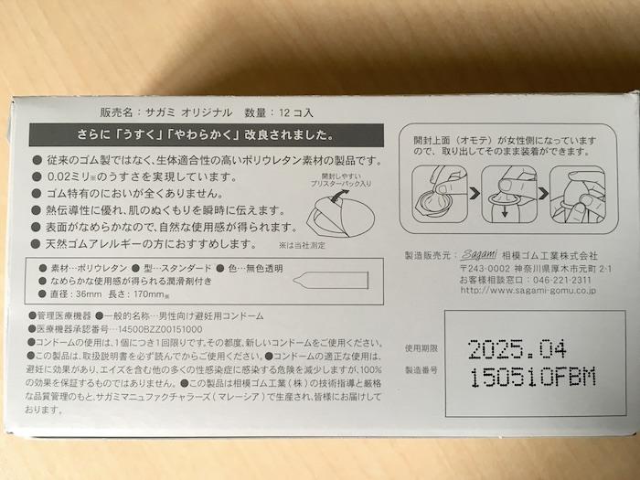 サガミオリジナル0.02mmのパッケージ裏面