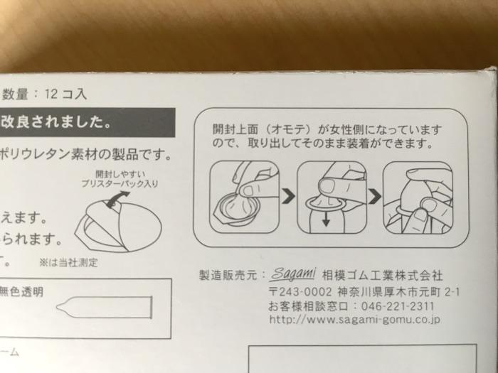 サガミオリジナル0.02mmのパッケージ裏面記載の装着方法