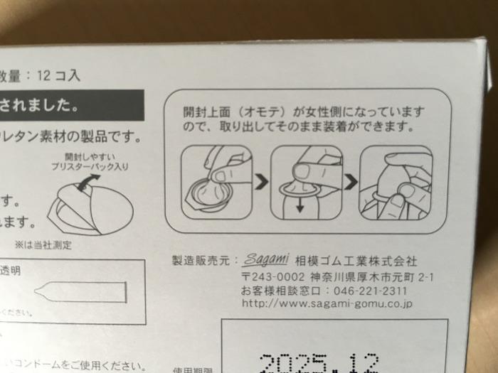 サガミオリジナル0.02mm(Lサイズ)の装着方法の図
