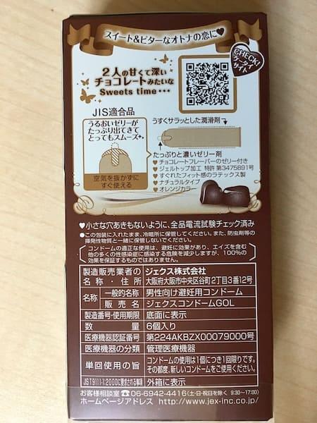 グラマラスバタフライ「チョコレートの香り」のパッケージ裏面全体