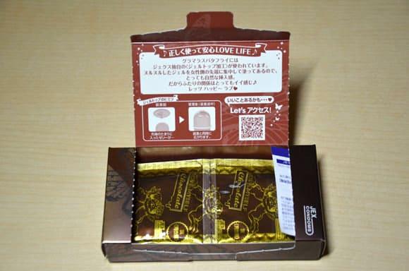 グラマラスバタフライ「チョコレートの香り」の箱を開封