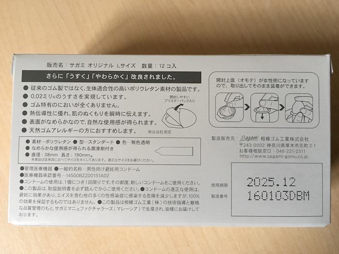 サガミオリジナル0.02mm(Lサイズ)のパッケージ裏面