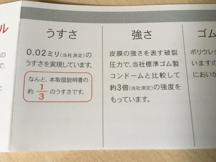 サガミオリジナル0.02mm(Lサイズ)の説明書②
