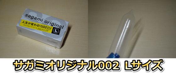 サガミオリジナル002Lサイズ