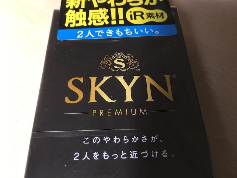 SKYNのパッケージ表面のアップ