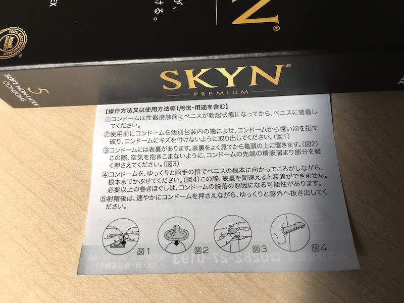 SKYNの装着方法の説明書
