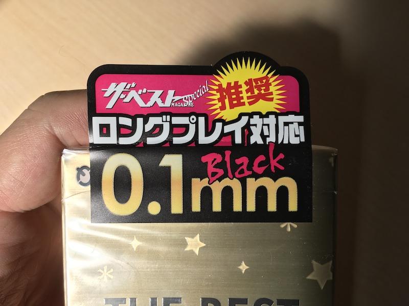 ザ・ベスト コンドーム0.1mmストロングのパッケージのステッカー