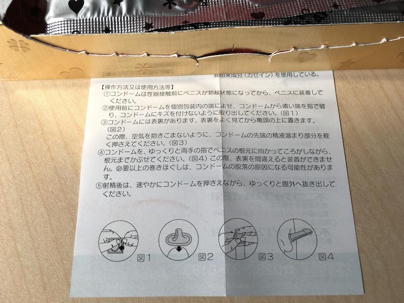 ザ・ベスト コンドーム0.1mmストロングの装着方法