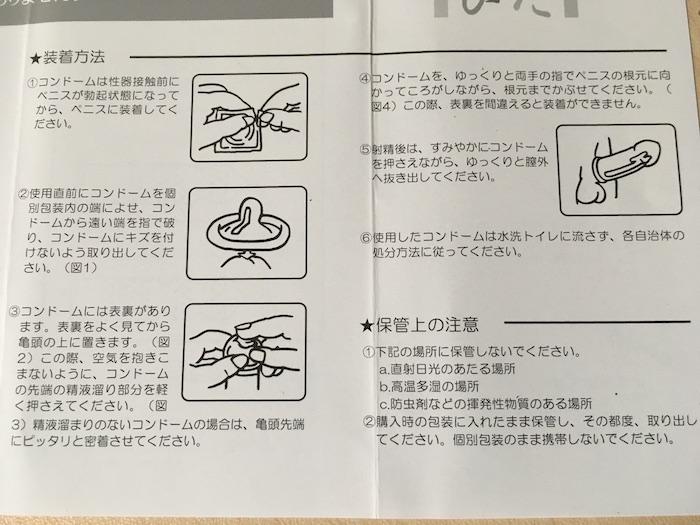 うすぴたハイグレード1500の装着方法の図