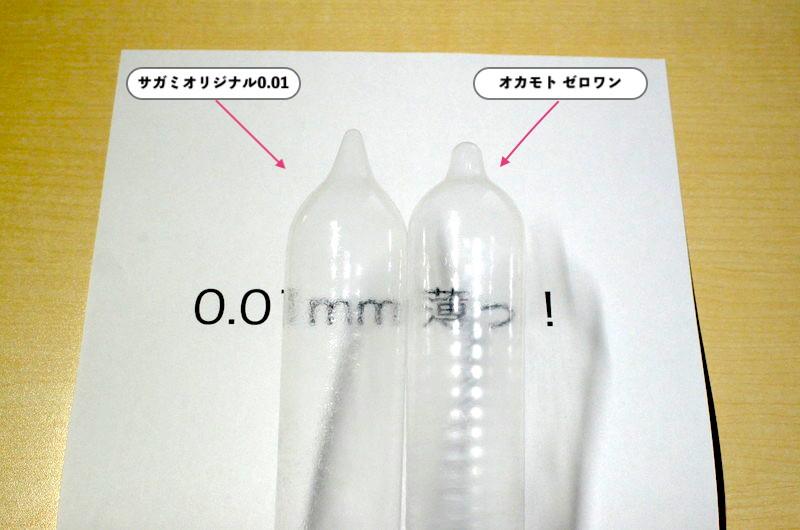 サガミオリジナル0.01とオカモトゼロワン比較①