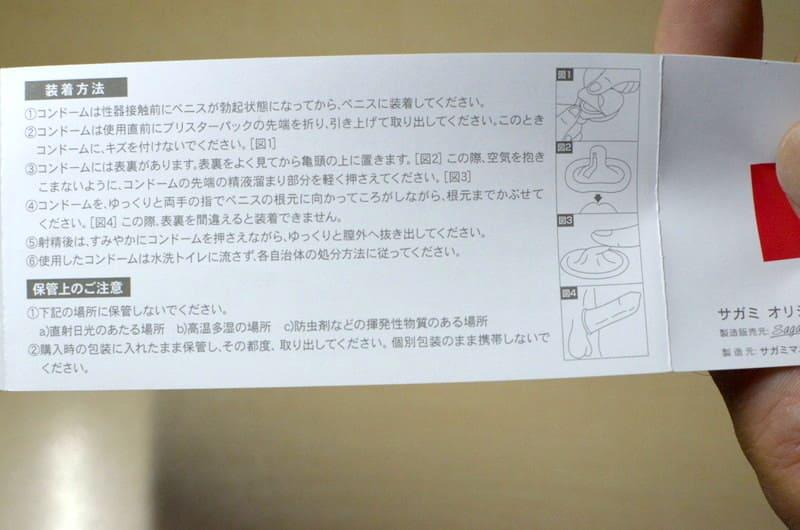 サガミオリジナル0.01の装着方法が書かれた箇所