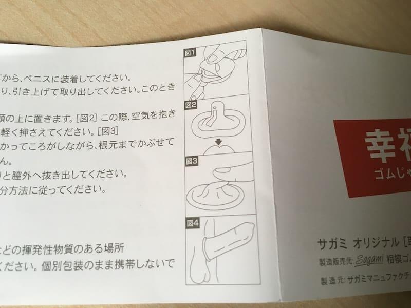 サガミオリジナル0.01の装着方法
