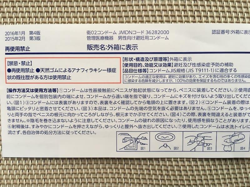 グラマラスバタフライ「ドット」の装着方法が書かれた紙
