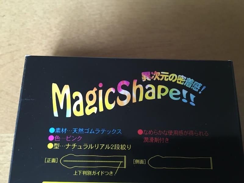 マジックシェイプのパッケージの裏面