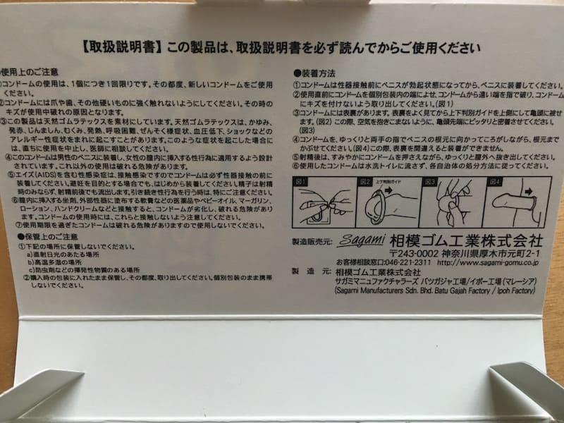 マジックシェイプのパッケージ箱に記載の説明