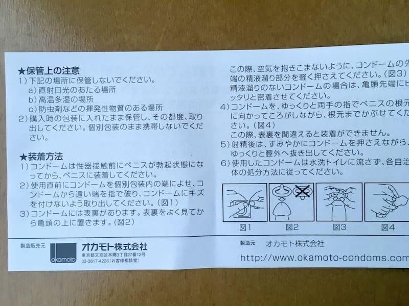 オカモト003(ゼロゼロスリー)Lサイズの説明書