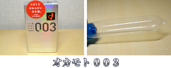 オカモト003