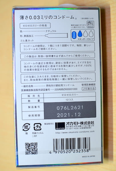 オカモト003(ゼロゼロスリー)の箱の裏