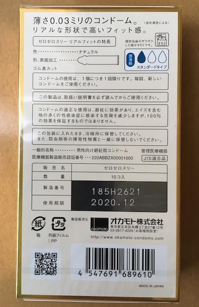 オカモト(リアルフィット003)の箱の裏