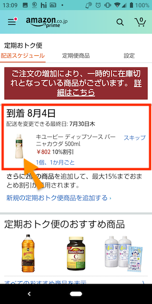 Amazonおトク便の定期便のみキャンセルする方法①
