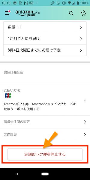 Amazonおトク便の定期便のみキャンセルする方法まる3