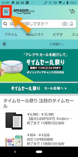 Amazon定期おトク便キャンセル方法①