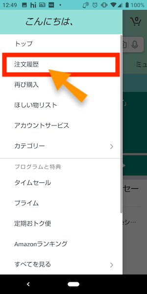 Amazon定期おトク便キャンセル方法②