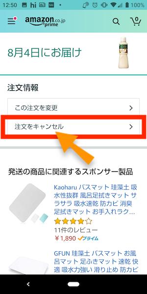 Amazon定期おトク便キャンセル方法④