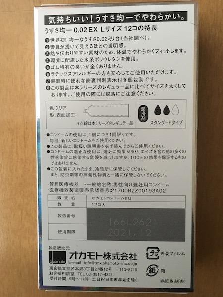 オカモトゼロツー(0.02) Lサイズのパッケージ裏面