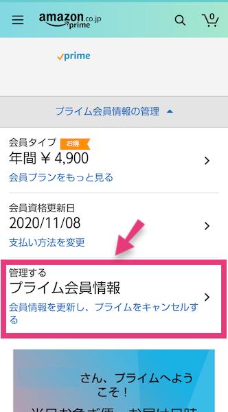 Amazonプライム会員の解約方法⑤