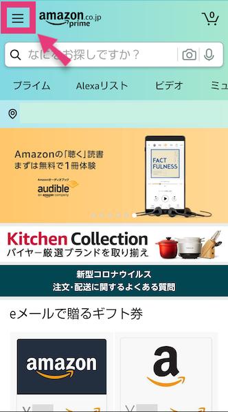 Amazonプライム会員の解約方法①