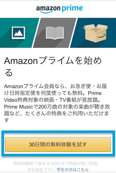 Amazonプライム会員の登録方法①